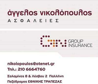 Ασφαλιστικό γραφείο - Άγγελος Νικολόπουλος - GIN Insurance